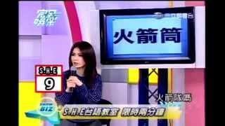 getlinkyoutube.com-2012.11.30 完娱 S.H.E 台语比手划脚