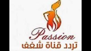 getlinkyoutube.com-تردد قناة شغف للرقص الشرقي علي النايل سات