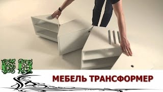 getlinkyoutube.com-Мебель трансформер