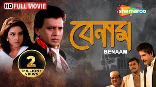 Benaam (HD) - Superhit Bengali Movie - Mithun Chakraborty   Payal Malhotra   Ashish Vidarthi width=