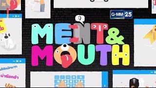 getlinkyoutube.com-MENT & MOUTH  วันที่ 18 มกราคม 2560