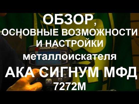 АКА Сигнум MFD 7272М
