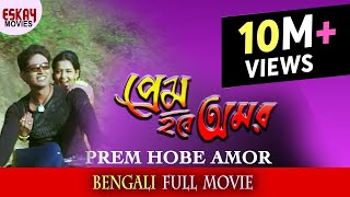 New Bangla Movie | Prem Hobe Amor | FULL MOVIE | Rishi | Archita | Latest Bengali Movie 2016 width=