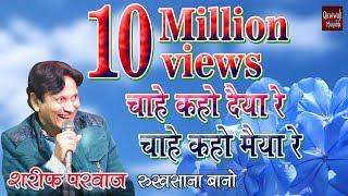 getlinkyoutube.com-Sharif Parwaz vs Rukhsana Bano Qawwali Muqabla-Chahe Kaho Daiya Re Chahe Karo Maiya Re