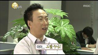 [ENG SUB] Infinite Challenge, Muhan Company #17, 무한상사 20111008