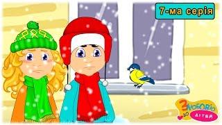 getlinkyoutube.com-Пригоди Левчика та його друзів - Гостинці для пташок - 7-ма серія - мультфільми для дітей