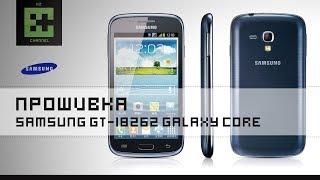 Прошивка Samsung GT-I8262 Galaxy Core (OS 4.1.2)