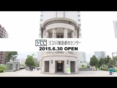 あらたなクリエイティブ拠点 YCC ヨコハマ創造都市センターがオープン!