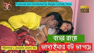 বাসর রাতে মর্ডান ভাদাইমার বউ ভাগছে । basor rate modran vadaimar bow vagce । bangla comedy show
