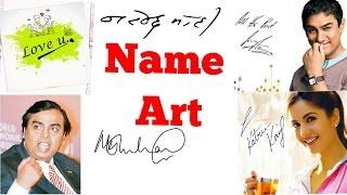 अपने नाम को कई Style और Design में लिखे ।।। Name Art |||