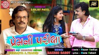 Premni Pariksha (Video) Rakesh Barot  New Gujarati Song 2018 Ram Audio