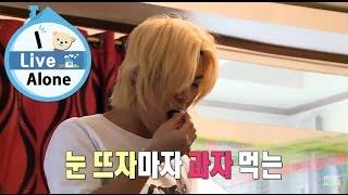 getlinkyoutube.com-[I Live Alone] Gangnam ate the cookies as soon as wake up 강남, 눈뜨자마자 군것질! 20150403