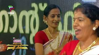getlinkyoutube.com-ഓണോത്സവം | തിരുവാതിരകളി | ONOLSAVAM I Thiruvathira Kali Grand Finale I Part 03
