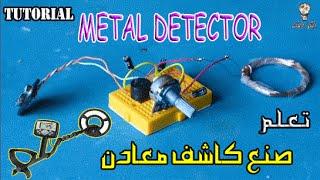 getlinkyoutube.com-صنع كاشف معادن DIY  METAL DETECTOR