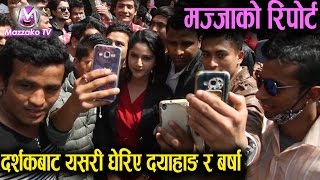 Dayahang Rai || Barsha Siwakoti || दर्शकहरुबाट यसरी घेरिए || Lappan Chappan || Mazzako TV