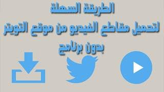 getlinkyoutube.com-تعرف على كيفية تنزيل مقاطع فيديو من موقع التويتر بدون اي برنامج