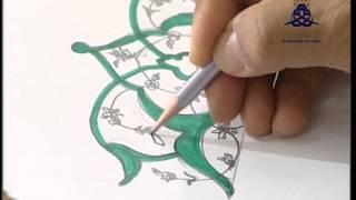 getlinkyoutube.com-03-ورشة فن الزخرفة الاسلامية للدكتور صلاح شيرزاد-الجزء الثالث
