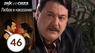 getlinkyoutube.com-Любовь и наказание   Ask ve Ceza 46 серия   смотреть онлайн видео на Киви