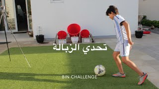 Bin Challenge | تحدي الزبالة