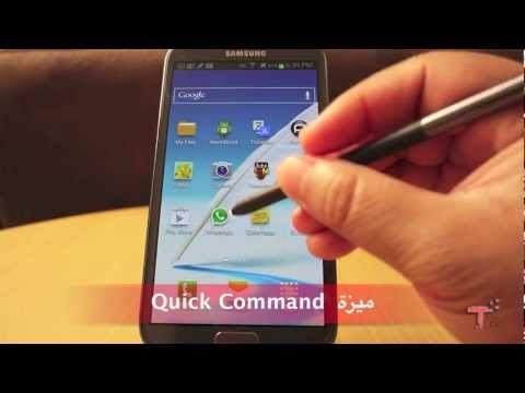 Galaxy Note II Review | اسأل مجرب