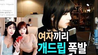getlinkyoutube.com-이설]그녀들의 흔한 수다-못 말리는 섹드립!(feat.오로나민씨,서윤,시링,유은)