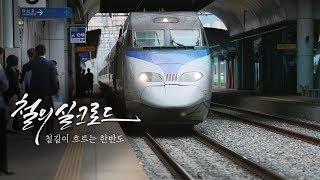 대전MBC 특집 다큐멘터리 철의 실크로드 -2부- 다시보기