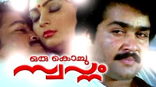 getlinkyoutube.com-Malayalam Full Movie | Oru Kochu Sowapnam | Mohanlal Malayalam Full Movie [HD]