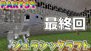 getlinkyoutube.com-【マイクラMOD実況】ジュラシックラフト!~恐竜たちとの別れ~【考古学MOD】最終回