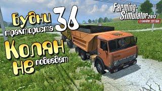 getlinkyoutube.com-Колян не подведёт - ч36 Farming Simulator 2013