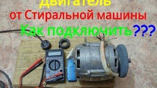 getlinkyoutube.com-Как подключить двигатель от стиральной машины без конденсатора к 220В 1 Часть