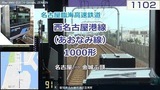 getlinkyoutube.com-【速度計】あおなみ線 前面展望 名古屋⇒金城ふ頭 【GPS MAP付き】