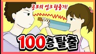 칼들고 쫓아오는 엄마를 피해 탈출해라! [100층탈출 리메이크] 꿀잼플래시게임 실황(100Floor Escape Flash Game) BJ도로시