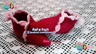 getlinkyoutube.com-كروشيه حذاء سهل للمبتدئات باى مقاس \ خيط وابره \ Easy Beginner Crochet shoes all sizes