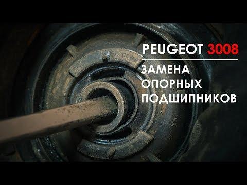 Замена опорных подшипников Пежо 3008