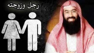 getlinkyoutube.com-نبيل العوضي _ من روائع القصص _ قصة رجل وزوجته.wmv