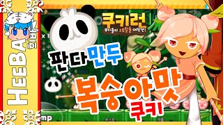 "getlinkyoutube.com-쿠키런] 복숭아맛쿠키+판다만두 펫 ""신규쿠키"" [희바]쿠키런[Cookie Run]"