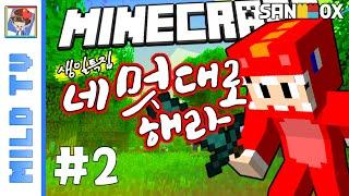 getlinkyoutube.com-겜모 3초만 주세요~ [네 멋대로 해라 #2편] 특집컨텐츠 마인크래프트 Minecraft - [마일드]