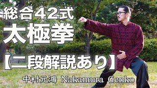 42式総合太極拳【二段解説】42form Taiji-Quan GENKO Nakamura