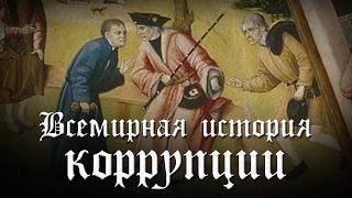 """getlinkyoutube.com-Дмитрий Перетолчин. """"Всемирная история коррупции"""""""