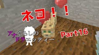 getlinkyoutube.com-[PS3版マイクラ]ねこちゃんなつくかな?♪アナぐらしのドラエッティー Part16