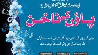 Paon Ka Nakuhan Wazifa Hakeem Tariq Mehmood