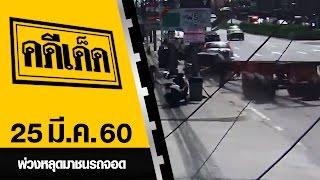 พ่วงหลุดมาชนรถจอด l คดีเด็ด 25 มีนาคม 2560