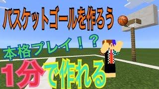 マインクラフトpe小技バスケットゴールの紹介