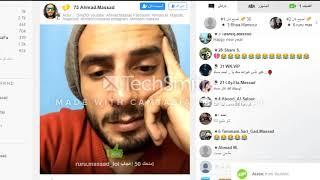 شاهد : أحمد مساد في بث مباشر على اليوناو - Ahmad Massad