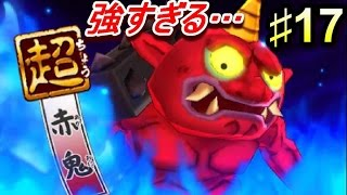 getlinkyoutube.com-妖怪ウォッチバスターズ赤猫団♯17 超赤鬼強すぎる!ナギサキ解禁!