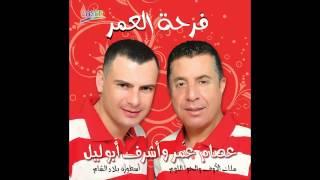 getlinkyoutube.com-عصام عمر أشرف أبو اليل البوم فرحة العمر