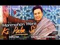 Ki Pata Si   Manmohan Waris   New Song HD 2017