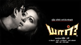 getlinkyoutube.com-Tamil Cinema | YAAR |  Full length TAMIL Movie