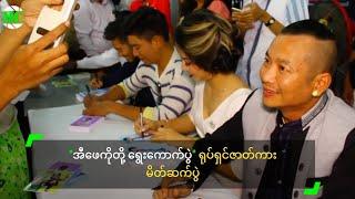 "getlinkyoutube.com-""E Phay Ko Doe Election"" Movie Promotion Event In President Cinema"