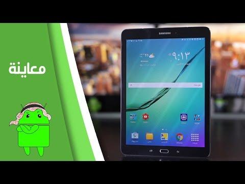 معاينة التاب أس 2 من Samsung